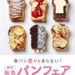 阪急うめだ本店『第8回阪急パンフェア』4月29日15時からセミナーを行います。