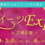 吹田市 『カレーEXPO&スイーツEXPO』  2019年5月3日 (金・祝)~6日(月・祝)の4日間開催されます。