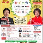 マイドーム大阪『たくっちビジネス交流会』6月23日11時20分~11時50分までセミナーを開催させてもらいます。