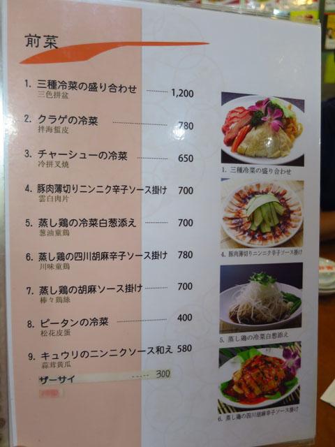 プーさんの満腹日記   大阪(高槻・茨木・吹田・豊中・箕面)のランチ&ディナー情報更新中!      大阪市中央区玉造  『純華楼』  本格的な美味しい中華が安く食べれる名店です。
